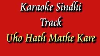 Karaoke Sindhi Track - Uho Hath Mathe Kare