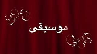 om kalthoum Hayarat albi ma3ak حيرت قلبي معاك ام كلثوم KARAOKE كاريوكي