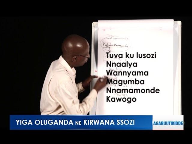 Yiga Oluganda: Olulimi olukozesebwa mu mikolo gyokwanjula.