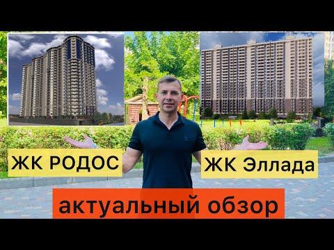 Обзор ЖК РОДОС