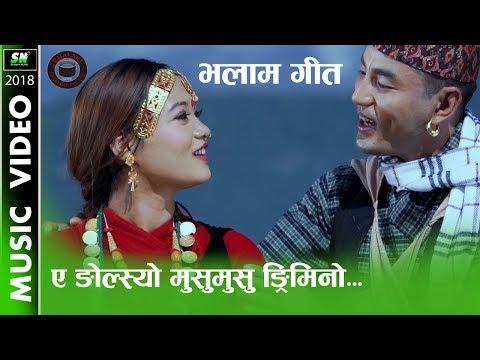 Bhalam Song | Yea Ngolsyo Musumusu | ए ङोल्स्यो मुसुमुसु | भलाम चिनारी गीत | Gurung Song