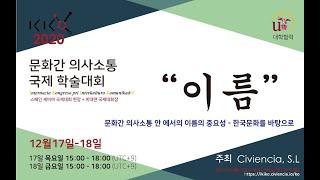 IKIKO 2020 문화간 의사소통 국제 학술대회 - …