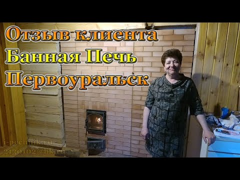 Отзыв о печнике Бушуеве Александре и его работе по кладке Банной Печи в Первоуральске