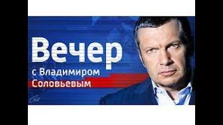 Воскресный вечер с Владимиром Соловьевым от 06.10.19