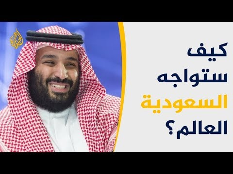 اتهام أميركي لبن سلمان بقتل خاشقجي.. كيف ستردّ الرياض؟  - نشر قبل 20 دقيقة