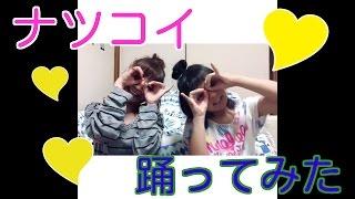 ミクチャで人気の井上苑子ちゃんの【ナツコイ】踊ってみました(。・ω・。)よ...