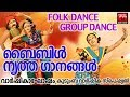 ബൈബിൾ നൃത്ത ഗാനങ്ങൾ # Folk Dance & Group Dance # Malayalam Christian Devotional Songs 2017