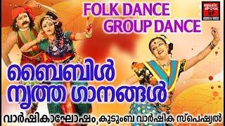 ബൈബിൾ നൃത്ത ഗാനങ്ങൾ # Folk Dance & Group Dance # Malayalam Christian Devotional Songs 2017