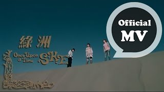 S.H.E [綠洲 Oasis] Official Music Video Mp3