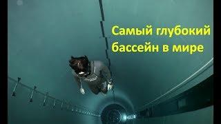 Погружение на одном дыхании в самый глубокий бассейн в мире