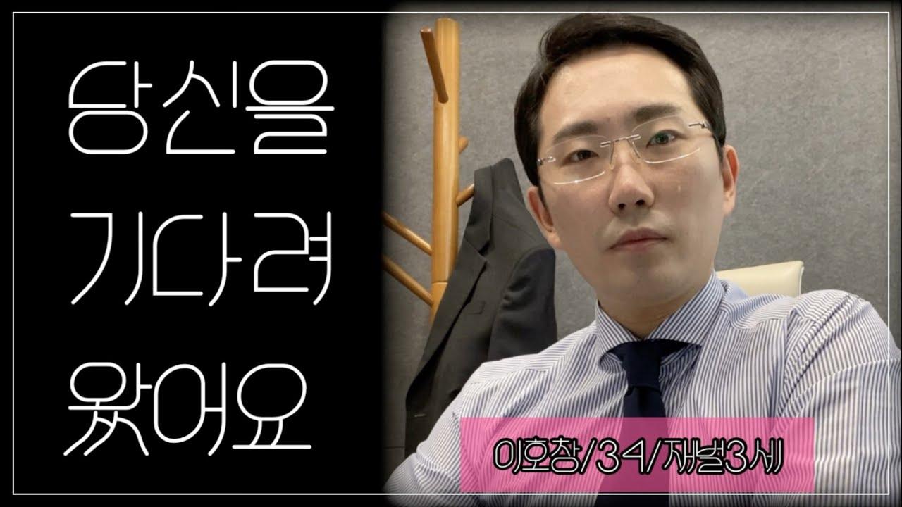 [B대면데이트] 이호창/34/재벌3세, 폭발적인 인기의 주인공