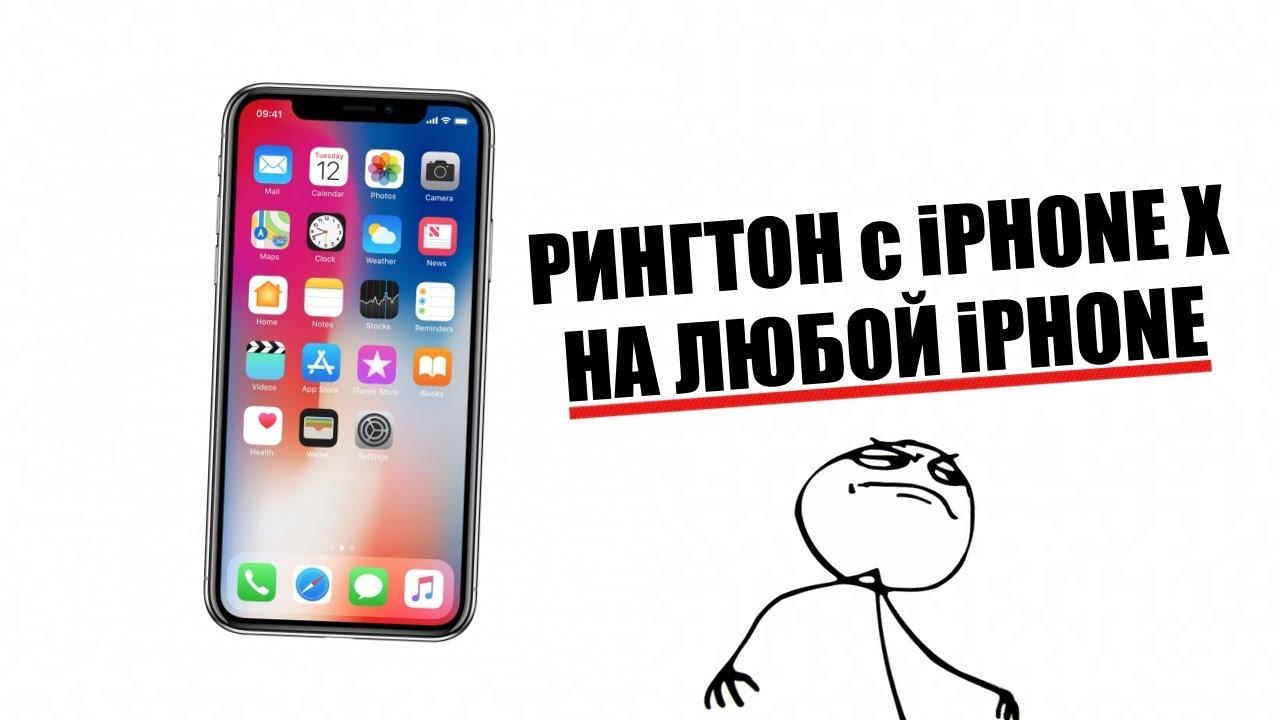 Скачать оригинальную мелодию iphone