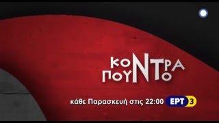 ΚΟΝΤΡΑΠΟΥΝΤΟ,  κάθε Παρασκευή 22:00 από την ΕΡΤ3(trailer)