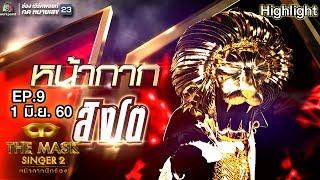 หน้ากากสิงโต | Semi-final Group C | THE MASK SINGER หน้ากากนักร้อง 2