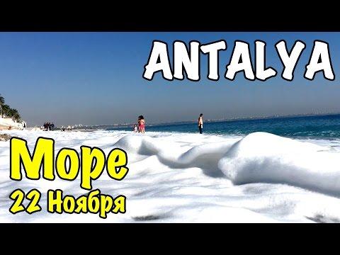 Турция, Анталия - Пляж и Море 22 Ноября - Antalya 2016 Turkey [IVAN LIFE]