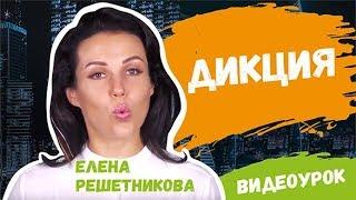 Дикция. Видеоурок Елены Решетниковой