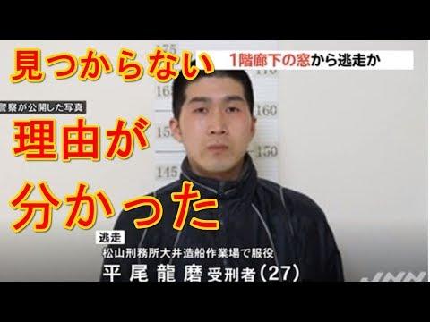 平尾龍磨受刑者が1週間も見つけられない原因が判明