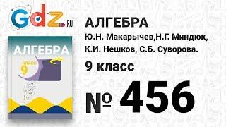№ 456 - Алгебра 9 класс Макарычев