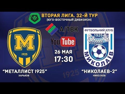 26 мая. 17:30. 'Металлист 1925' - 'Николаев-2'. LIVE