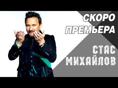 СКОРО - Премьера ! Стас Михайлов - Новая песня Барракуда - Монако, 11 и 12 августа 2018