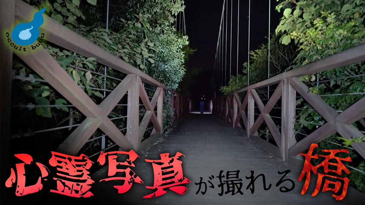 群馬県ひびき橋という心霊スポットで体験した恐怖