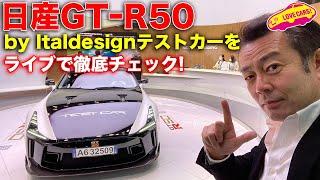 日産クロッシング から 日産 GT-R 50 by Italdesign をライブで LOVECARS!TV! 河口まなぶ が徹底チェック!