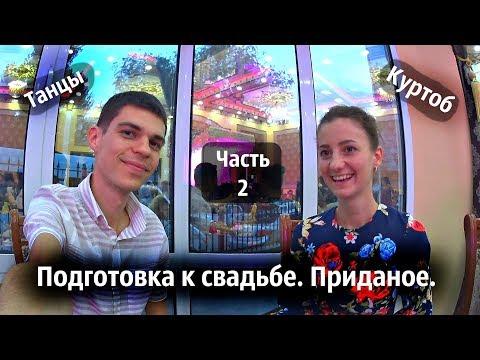 Таджикистан, свадьба в Исфаре, куртоб, национальные танцы. Часть 2 [eng Subs]