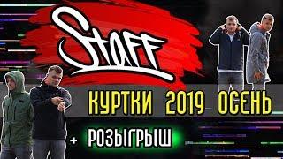 Обзор Staff.  Куртки осень 2019 | РОЗЫГРЫШ