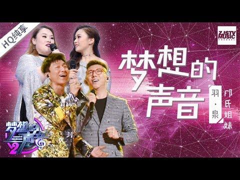[ 纯享版 ] 羽泉 邝氏姐妹《梦想的声音》《梦想的声音2》EP.12 20180119 /浙江卫视官方HD/