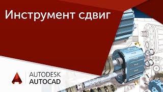 [Урок AutoCAD] 3D-моделирование. Инструмент сдвиг