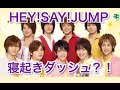 HEY! SAY! JUMP 寝起きダッシュで大好きな先輩を嫌いになった!?