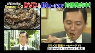 Season1・2 DVD&Blu-ray好評発売中!】 「孤独のグ...
