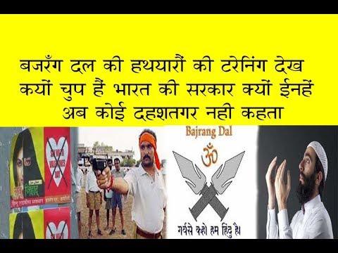 क्या भारत की सेनाये न काफी है जो बजरंग दल अपनी सेना बना रहा है .../Wosm News