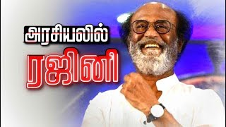 Rajinikanth In Political A Special News