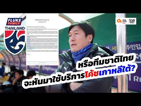 """หรือทีมชาติไทยจะหันมาใช้บริการโค้ชเกาหลีใต้ I เอกสารหลุด """"โค้ช ลี ลิม เซียง"""""""