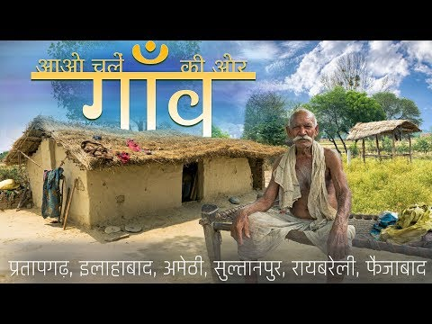 The Village | 4K | Pratapgarh Allahabad Sultanpur Amethi Raebareli Faizabad Uttar Pradesh India