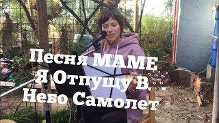 Песня Маме - Самолёт - Ирина Мячкин