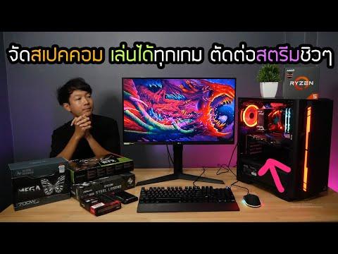 จัดสเปคคอมเล่นได้ทุกเกม ตัดต่อ สตรีม ลื่น ภาพสวย  R5 2600 RTX2060 RAM  16GB เล่น PUBG,WARZONE,BF1