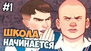 СНОВА В ШКОЛУ - Bully прохождение на русском