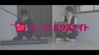 【MV】home / たま&安藤エイム × ハウスメイト
