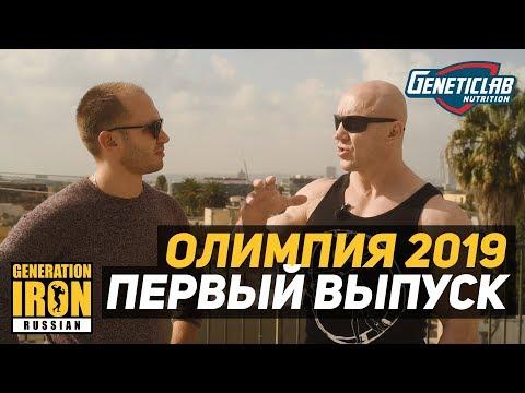 Олимпия 2019: Чупан, Роден, шансы НАШИХ спортсменов - IFBB PRO Владимир Сизов