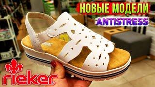Обувь Рикер Новые комфортные модели ANTISTRESS женской и мужской обуви из магазина Зенден