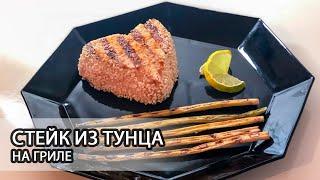 Рецепт стейк тунца на гриле