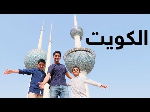 سافرنا إلى الكويت