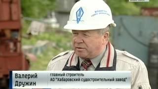 Вести-Хабаровск. Корвет-понтон