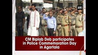 CM Biplab Deb participates in Police Commemoration Day in Agartala - #ANI News