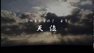 真依子 - 天泣(てんきゅう)