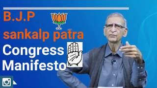 #Election2019 | BJP old Sankalp Patra Vs New Hope Congress | Manifesto | Short Analysis