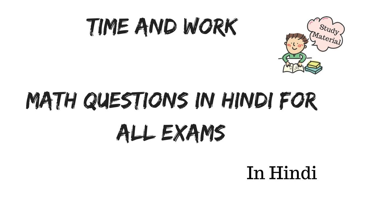Time And Work Math Questions In Hindi #4 for All Exams