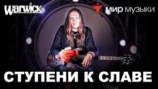 Никита Марченко и Warwick. Бас-гитарный урок 3: «Ступени к славе».